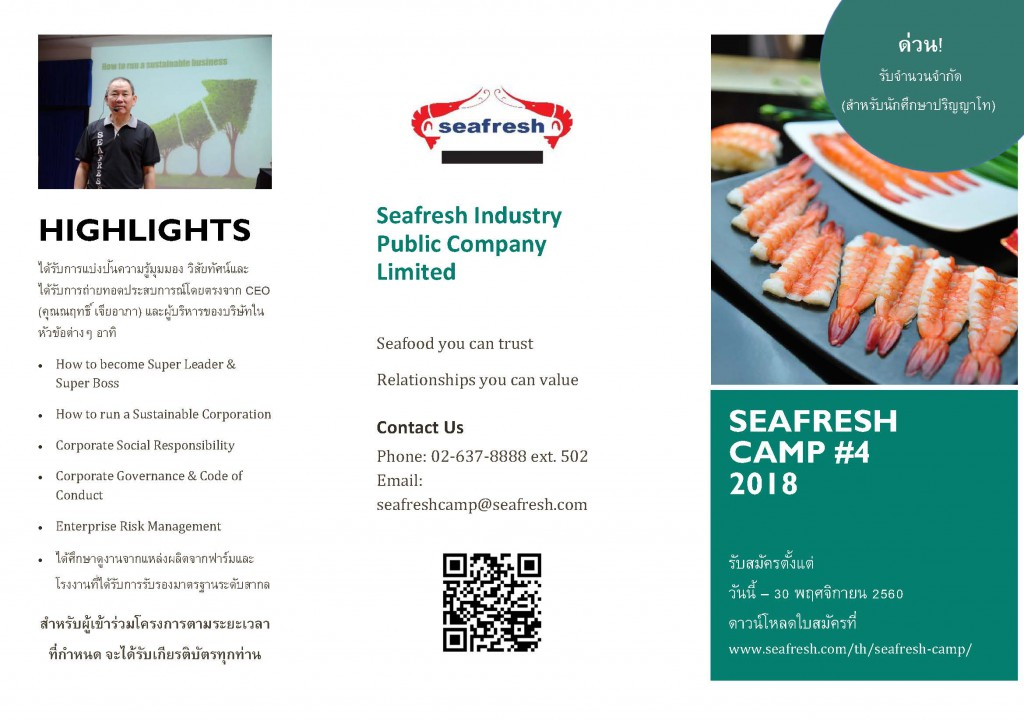Brochure-SeafreshCamp2017_Page_1