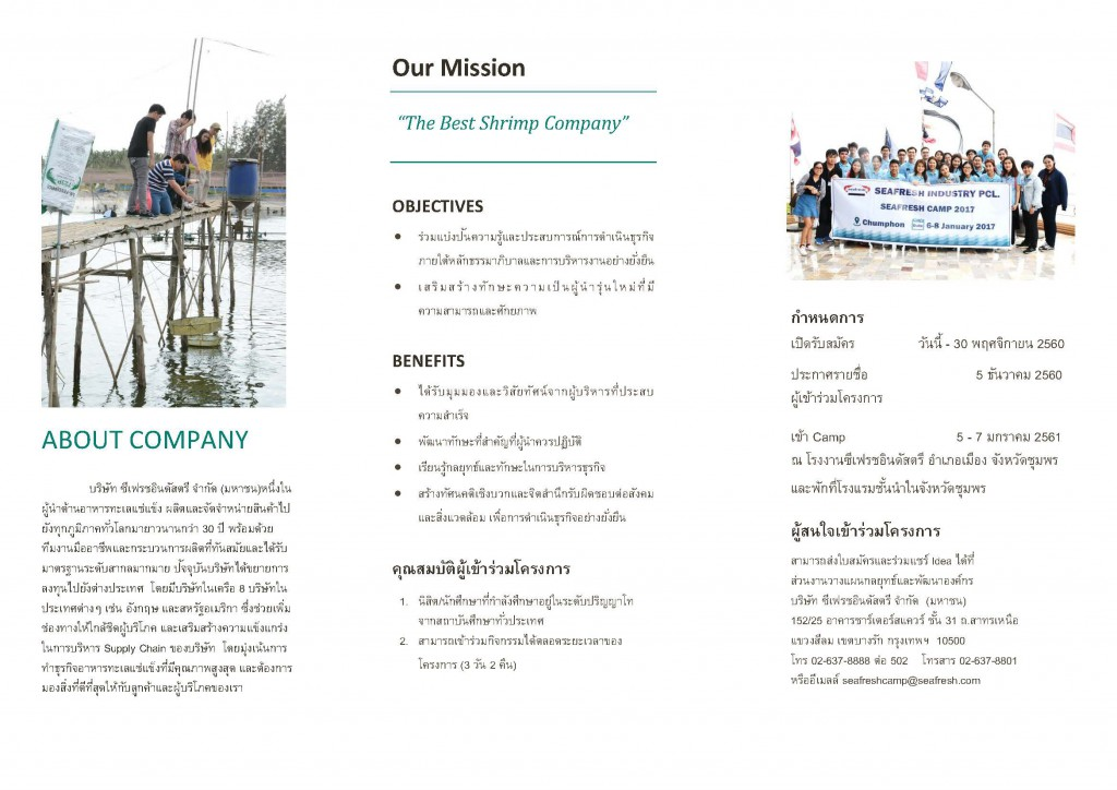 Brochure-SeafreshCamp2017_Page_2