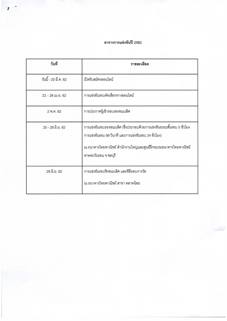 260262(2)_Page_3